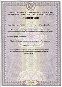 Лицензия на осуществление погрузчно-разгрузочной деятельности от 10.12.2012