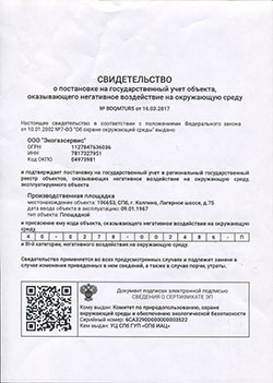Свидетельство о постановке на учет объекта (негатисное воздействие) 16.03.2017